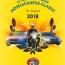 14. Int. ADAC Moselschiefer-Classic 2018  Bewerbungen für einen der 150 Startplätze ab sofort möglich